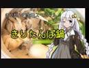 第65位:紲星あかりの夜食!きりたん誕生日スペシャル!「きりたんぽ鍋」 thumbnail