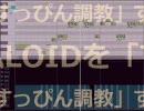 【ニコニコ動画】【お手軽調教】 VOCALOIDを「すっぴん調教」する 【初音ミク・鏡音レン】を解析してみた