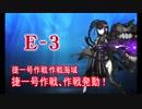 【艦これ実況】優しい提督を目指してpart69【秋イベ編(E-3)#2】