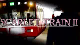 SCARLET TRAIN Ⅱ