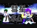 【MMDモデル配布あり】Jupika・願音Pさんちの彗星ハネムーン【VOCALOID亜種】