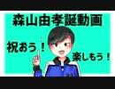 【手描き】森山由孝誕生日おめでとう動画【黒バス】