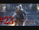 【初見実況】地底人に憧れてBloodborneを実況プレイ#23/深きトゥメル遺跡