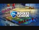 【ゆっくり実況】吸血鬼による超次元サッカーPt.4【Rocket League】