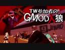 【gmod】TW参加者のGMOD人狼 - 船上のテロリスト編 Part 1【実況】