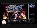 【ゆっくり】  北斗の拳 審判の双蒼星 拳豪列伝 RTA  6:31 thumbnail