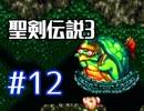 #12【聖剣伝説3】ちょっと希望を担いでくる【実況プレイ】