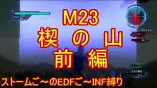 【地球防衛軍5】Rストームご~のINF縛りでご~ M23前編【実況】