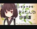 【MHXX】-小学生マタギ-きりたんの狩猟譚_外伝【VOICEROID実況】