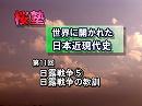 【名越二荒之助「日本近現代史」#11】日露戦争⑤~日露戦争の教訓[桜・名作選]
