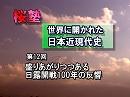 【名越二荒之助「日本近現代史」#12】盛り上がりつつある日露開戦100年の反響[桜・名作選]