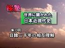 【名越二荒之助「日本近現代史」#13】日韓二千年の相互理解[桜・名作選]