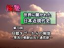 【名越二荒之助「日本近現代史」#14】日韓タブーからの解放 -秀吉の朝鮮出兵と通信使-[桜・名作選]