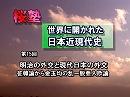 【名越二荒之助「日本近現代史」#15】明治の外交と現代日本の...