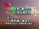 【名越二荒之助「日本近現代史」#16】日韓悲劇の裏面史 -東学...