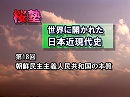 【名越二荒之助「日本近現代史」#18】朝鮮民主主義人民共和国の本質[桜・名作選]