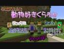 【Minecraft】動物好きくらふと【実況】part38