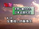 【名越二荒之助「日本近現代史」#20】安重根と伊藤博文[桜・名作選]