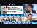 """""""建国記念の日""""賛成・反対の対立 神武天皇は実在する?戦前回帰?"""