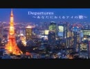 【歌ってみた】Departures~あなたにおくるアイの歌~☂Shi-【初投稿】