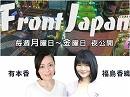 【Front Japan 桜】朝日新聞大丈夫? / 中