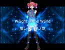 【UTAUカバー】Weight of the World/壊レタ世界ノ歌【重音テト】