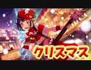 ガルパと過ごすクリスマス【バンドリ!ガルパ】