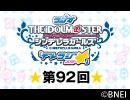 第49位:「デレラジ☆(スター)」【アイドルマスター シンデレラガールズ】第92回アーカイブ thumbnail