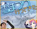 【雪まつり(バーチャル)に行ってきた】 - あいえるちゃんねる#002 -