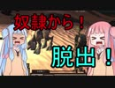 【Kenshi】茜と葵の人生どん底からの逆襲part2【VOICEROID実況】