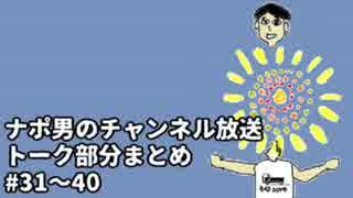 【ナポリの男たち】チャンネル放送トーク集 #31~#40