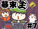 [会員専用]幕末生 第7回(TOUBAKU MANIA実況プレイ)