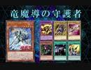 【遊戯王ADS】竜魔導の守護者