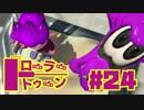 【ローラートゥーン】リハビリ×ガチアサリA【Part24】
