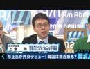 """北朝鮮の""""イヴァンカ""""金与正「南北会談」提案 文大統領は支持率急落"""
