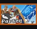 【実況】 サガフロンティア2 を初見プレイ #26