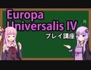 【EU4初心者向け】ゆかりんと茜ちゃんのEuropa Universalis IVプレイ講座 第0回