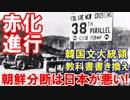 【韓国が赤化洗脳教育を開始】 南北分断は日本が悪い!