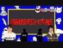 空想科学トンデモ論 #22 出演:羽多野渉、斉藤壮馬