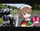 第40位:2017年 ワタシのバイク旅 vol.9 thumbnail