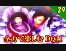 【ドラクエ11】マルティナの正体。全力で楽しむDQ11実況 Part29【PS4】