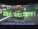 【WoT Blitz】目指せ、スパユニ道です! Part.58 VIC【ゆっくり実況】