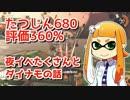 【ゆっくり実況】たつじんイカの鮭走記録 -16-【サーモンラン300%↑】