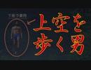 胸毛男、上空を歩き始める【Friday the 13th: The Game】