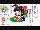 【東方手書きショート】ブチギレ!!れいむちゃん☆685
