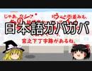 【CoC】腹ペコ饅頭の『ねこの小道』Part 1【ゆっくりTRPG】