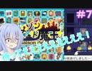 【メゾン・ド・魔王】琴葉姉妹は早く帰ってゲームがしたい。#7