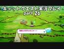 【switch版キャットクエスト実況】ネコの世界を救う旅 part26