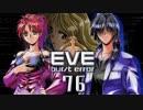 【EVE burst error】真相を紡ぐ二人の視点【実況】Part76