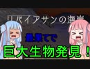 【Kenshi】茜と葵の逆襲・番外編~未知の世